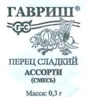 Перец Сладкий смесь ассорти 0,3 г (б/п)