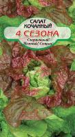 Салат 4 сезона кочанный,красный 0,5 г  (б/п)