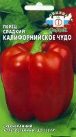 Перец Калифорнийское чудо 0,2 г б/п Уд.с.