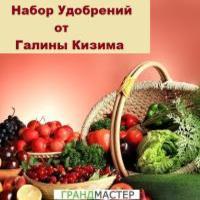 Набор удобрений от Галины Кизима