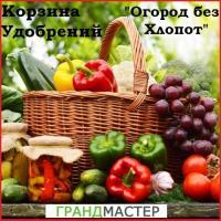 Корзина Удобрений Огород без Хлопот