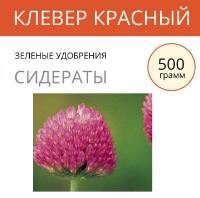 Клевер красный луговой 500г