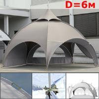 Шатер Dome 6м. бежевый (диаметр 6м, высота в коньке:4.6м)