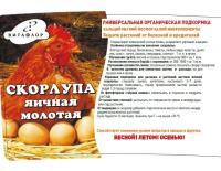 Скорлупа яичная 25л крафт мешок