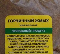 Горчичный жмых 25л крафт мешок