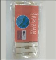 Зажим для крепления пленки d 12 мм (18 шт.) белые