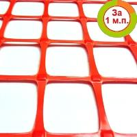 Аварийное ограждение сетка барьер А-45 ширина - 2м(Оранжевая) (цена за 1 м.п.)