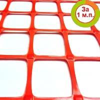 Аварийное ограждение сетка барьер А-45 ширина - 1.3м (Оранжевый, 190 г/м) (цена за 1 м.п.)