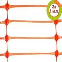 Аварийное ограждение сетка барьер А-60 ширина - 1м (60гр/м) Оранжевая (цена за 1 м.п.)