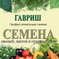 Семена Баклажан Бернар F1, 1000 шт., Гавриш