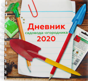 Дневник садовода-огородника 2020