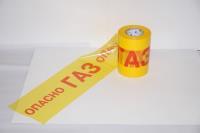 Лента сигнальная 'Огнеопасно ГАЗ' ЛСГ-200 (250м.п., 50мкм, 200мм) желтая