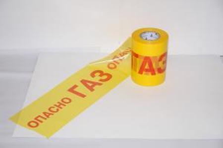 Лента сигнальная 'Огнеопасно ГАЗ' ЛСГ-200 (250м.п., 200мм) желтая