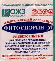 Фитоспорин-М универсальный 200г паста