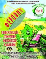ФЕРОВИТ удобрение 1,5мл